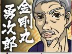 予想師の金剛丸勇次郎