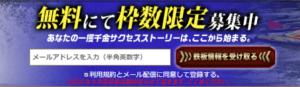 賞金王の登録フォーム