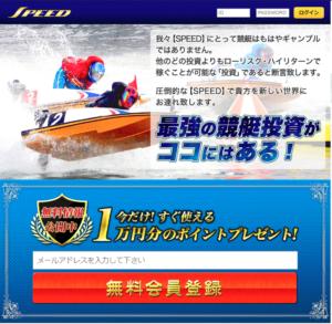ボートレース予想サイトのSPEED