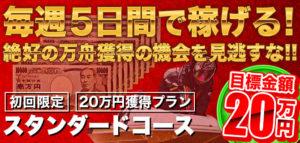 賞金王の有料情報02