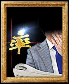 賞金王の予想師「元スポーツ新聞記者」