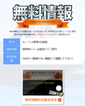 BOAT365の無料情報画像