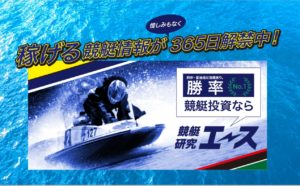 競艇研究エースのメイン画像