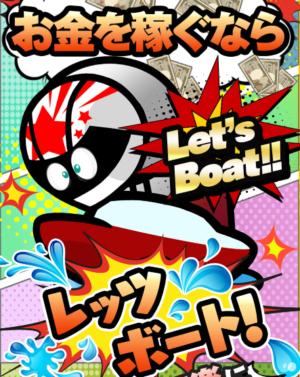 レッツボートのメイン画像