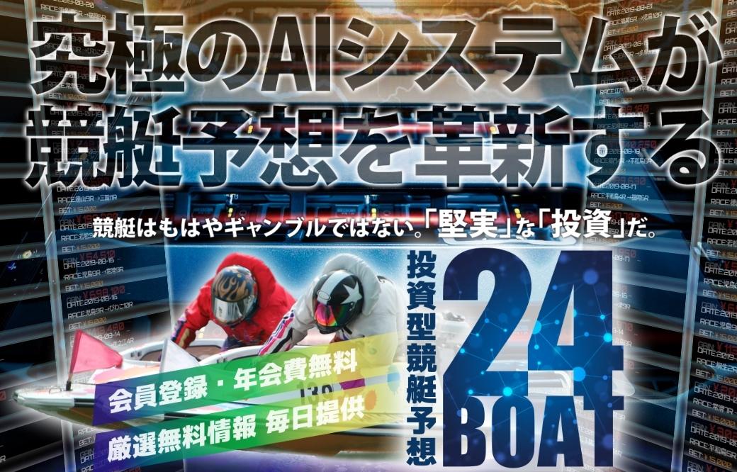 24ボートのアイコン