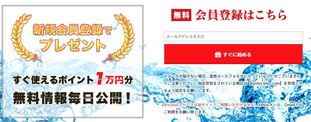 競艇ライナーの登録フォーム
