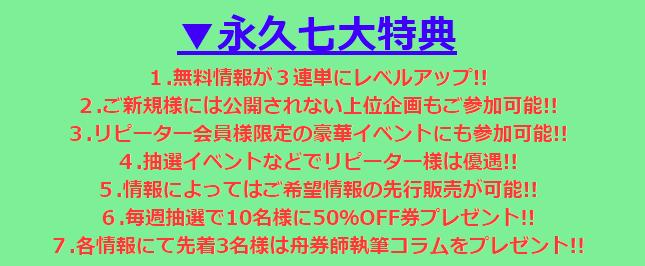 黒舟_7大特典内容
