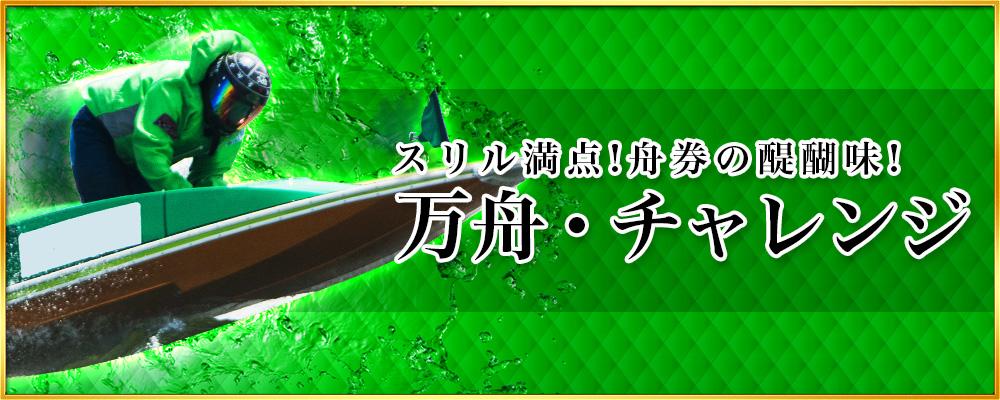 三競_キャンペーン03
