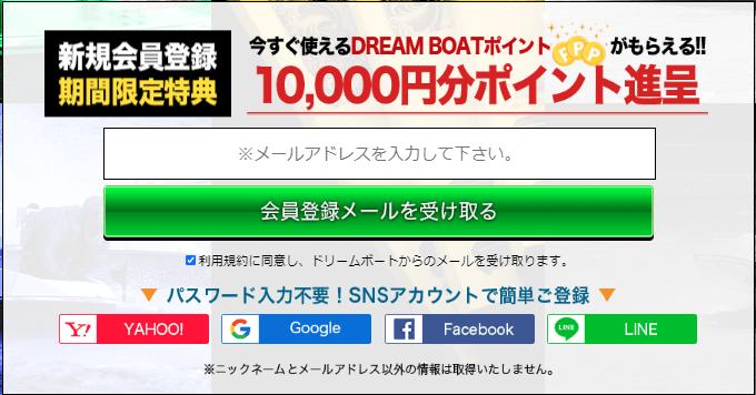 ドリームボート_入力フォーム