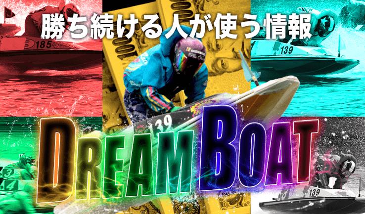ドリームボート_TOP画像