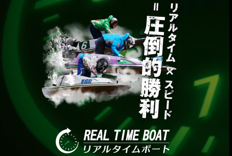 リアルタイムボート_TOP