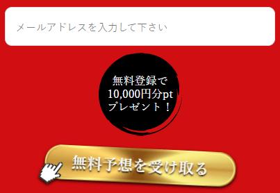万舟ジャパンへの登録